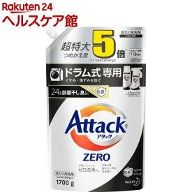 アタックZERO 洗濯洗剤 ドラム式専用 詰め替え 超特大サイズ(1700g)【spts5】【atkzr】【アタックZERO】