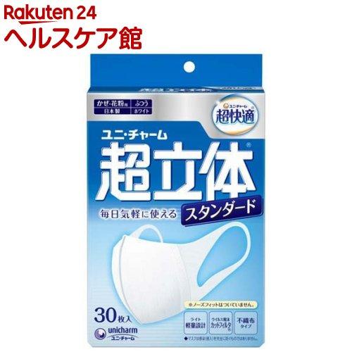超立体マスク スタンダード ふつう(30枚入)【超立体マスク】