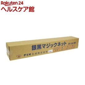 銀黒マジックネット 20*20メッシュ 91cm*30m(1コ入)【ダイオ化成】