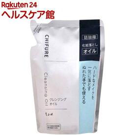 ちふれ クレンジングオイル 詰替用(220ml)【ちふれ】