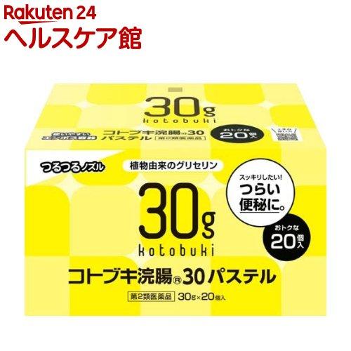 【第2類医薬品】コトブキ浣腸30パステル(30g*20コ入)【コトブキ浣腸】