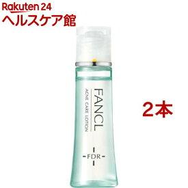 ファンケル アクネケア 化粧液 約30日分(30ml*2本セット)【ファンケル】