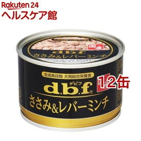 デビフ 国産 ささみ&レバーミンチ(150g*12コセット)【デビフ(d.b.f)】