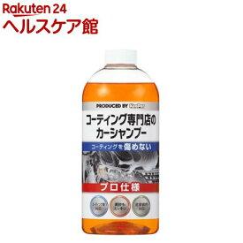 キーパー コーティング専門店のカーシャンプー(700ml)