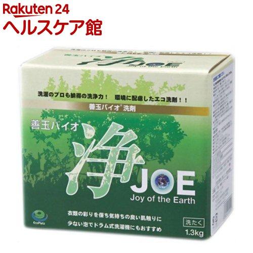 善玉バイオ洗剤 浄 JOE(1.3kg)