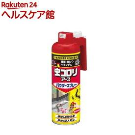 虫コロリアース パウダースプレー(450ml)【spts10】【虫コロリ】