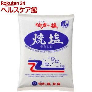 伯方の塩 焼塩(1kg)【伯方の塩】