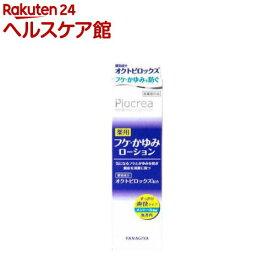 柳屋 ピオクレア 薬用フケ・かゆみローション(150ml)【柳屋】