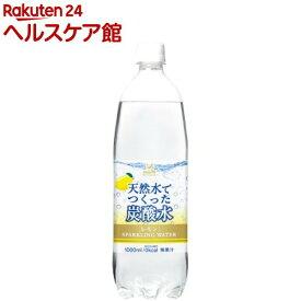 神戸居留地 天然水でつくった炭酸水 レモン(1L*15本入)【神戸居留地】