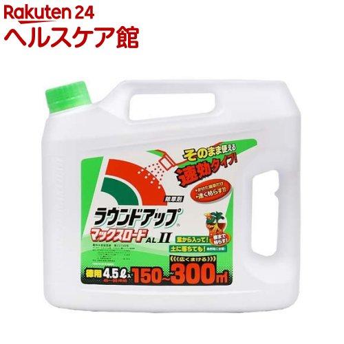 ラウンドアップ マックスロード AL II 徳用(4.5L)【ラウンドアップ】