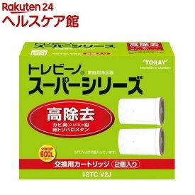 東レ トレビーノ スーパーシリーズ 交換用カートリッジ 高除去タイプ(2コ入)【uu2】【トレビーノ】