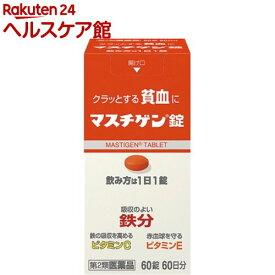 【第2類医薬品】マスチゲン錠(60錠)【マスチゲン】