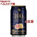 素滴しぼり 果汁100%チューハイ ピンクグレープフルーツ(350ml*48本セット)【富永食品】