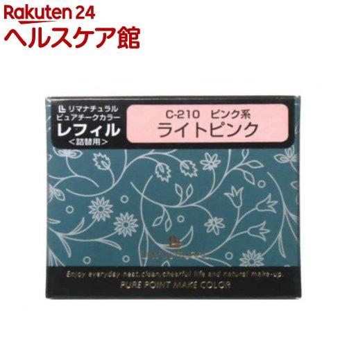リマナチュラル ピュアチークカラー 詰替用 ライトピンク(1コ入)【リマナチュラル】
