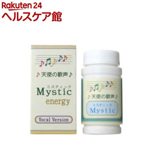 ミスティックエナジー ボトルタイプ(60粒)【送料無料】