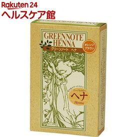 グリーンノート ヘナ ハーバルカラー オレンジブラウン(100g)