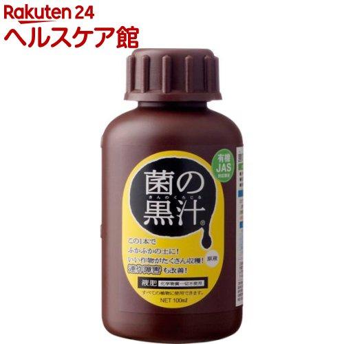 ヤサキ 菌の黒汁(100cc)