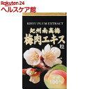 紀州南高梅 梅肉エキス粒(350粒)【ブライト産業】