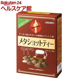 オリヒロ メタショットティー(30袋)【オリヒロ】