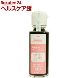 有機ベビーだし醤油(100g)【おふく楼】