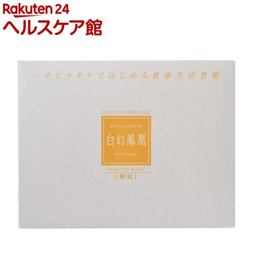 DAICEL 白幻鳳凰 顆粒(30包)【ダイセル】【送料無料】