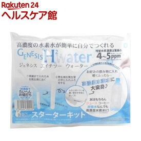 ジェネシスH2ウォーター 高濃度水素水お試しスターターキット ペットボトル無し(1セット)