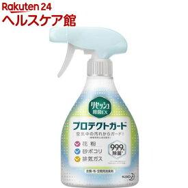 リセッシュ 消臭スプレー 除菌EX プロテクトガード 本体(360ml)【リセッシュ】[花粉 消臭 除菌スプレー]