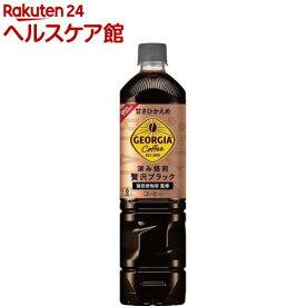 ジョージア カフェ ボトルコーヒー 甘さひかえめ(950ml*12本入)【ジョージア】