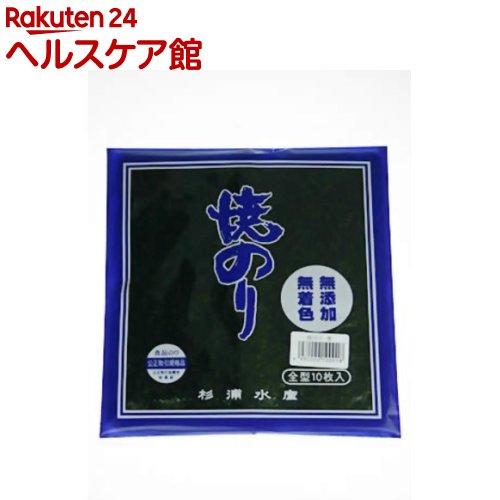 焼のり (青)(10枚入)【杉浦水産】