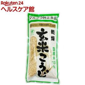 マルクラ 乾燥玄米こうじ(500g)【マルクラ】