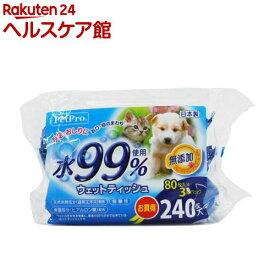 ペットプロ ウェットティッシュ 水99%使用(80枚入*3コパック)【more30】【ペットプロ(PetPro)】