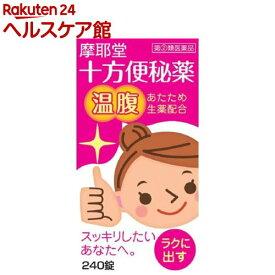 【第(2)類医薬品】十方便秘薬(温腹)(240錠)