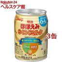 【訳あり】明治ほほえみ らくらくミルク 常温で飲める液体ミルク 0ヵ月から(240mL*3缶セット)【明治ほほえみ】
