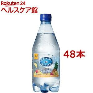 クリスタルガイザー スパークリング パイナップルマンゴー(532ml*48本セット)【クリスタルガイザー(Crystal Geyser)】[炭酸水]