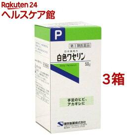 【第3類医薬品】白色ワセリン(50g*3箱セット)【ケンエー】