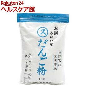お餅みたいなだんご粉(1kg)【菅原商店】