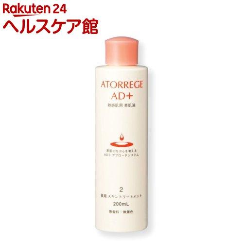 アトレージュAD+ 薬用 スキントリートメント(200mL)【6_k】【アトレージュ AD+(アトレージュエーディープラス)】