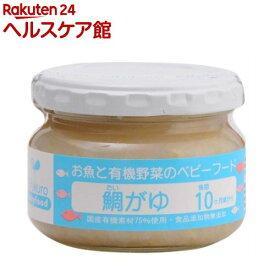 鯛がゆ(100g)【有機まるごとベビーフード】