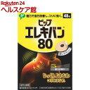 ピップ エレキバン 80(48粒)【ピップ エレキバン】
