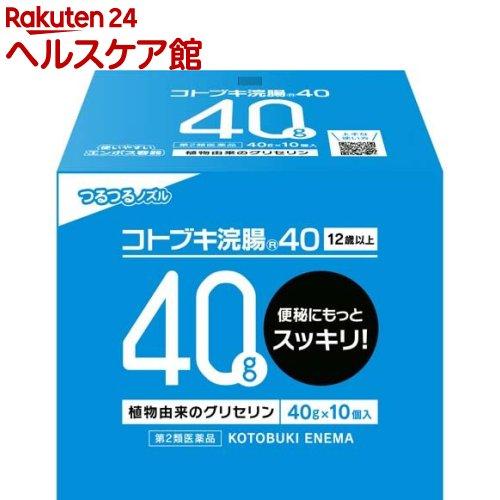 【第2類医薬品】コトブキ浣腸 40(40g*10コ入)【コトブキ浣腸】
