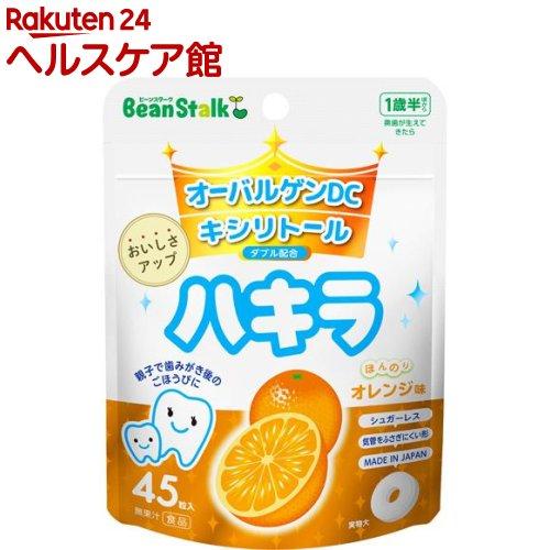 ビーンスターク ハキラ オレンジ味(45g)【ビーンスターク ハキラ】