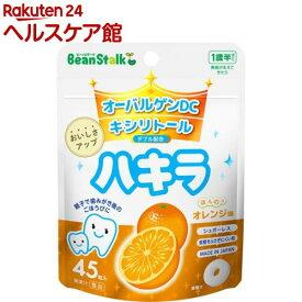 ビーンスターク ハキラ オレンジ味(45g)【more30】【ビーンスターク ハキラ】