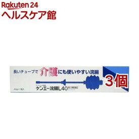 【第2類医薬品】ケンエー浣腸L40(40g*3個セット)【ケンエー】