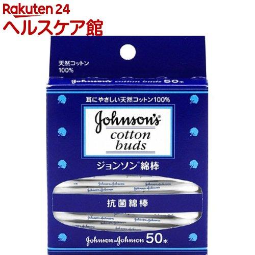 ジョンソン 天然コットン100% 抗菌綿棒(50本入)