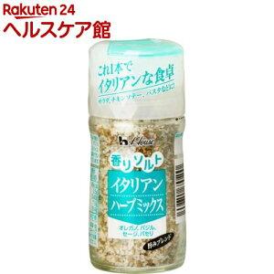 香りソルト イタリアンハーブミックス(53g)【more30】【香りソルト】