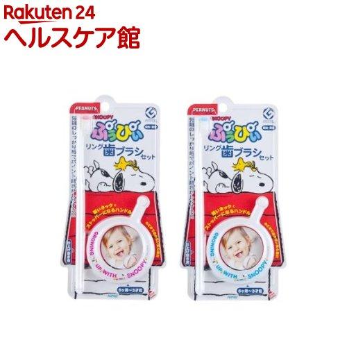 ぷぅぴぃ リング歯ブラシセット スヌーピー リング歯ブラシ&仕上げ磨きブラシ(1セット)