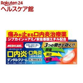【第2類医薬品】メディケア デンタルクリーム(5g)【メディケア】