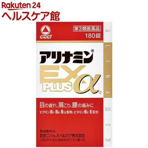 【第3類医薬品】アリナミンEXプラスα(180錠)【アリナミン】【送料無料】