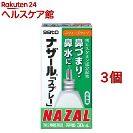 【第2類医薬品】ナザール「スプレー」(30ml*3コセット)【ナザール】