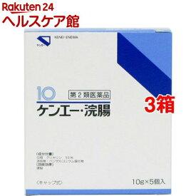 【第2類医薬品】ケンエー・浣腸(10g*5個入*3箱セット)【ケンエー】
